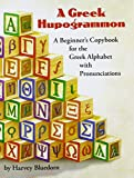 A Greek Hupogrammon: A Beginner