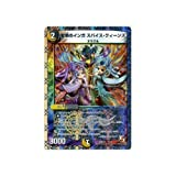 [Treasures of Strikes Back Izumo and St. false god] Duel Masters super deck OMG / St wicked Inga Spice Queens of