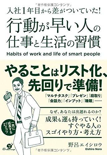 行動が早い人の仕事と生活の習慣
