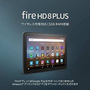 Fire HD 8 Plus タブレット 64GB 【ワイヤレス充電スタンド付き】