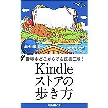 Kindle-store-no-Arukikata Kaigai-hen: Ultimate Reading Experience Around The Globe Kaiteki-De-Tanoshii-Dokusho-Series (Denshishoseki-mado books) (Japanese Edition)