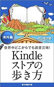 Kindle-store-no-Arukikata Kaigai-hen: Ultimate Reading Experience Around The Globe Kaiteki-De-Tanoshii-Dokusho-Series (Denshishoseki-mado books) (Japanese Edition) de [Kentaro Ohyama]