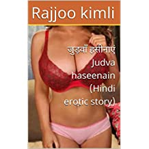 जुड़वाँ हसीनाएं Judva haseenain (Hindi erotic story) (Hindi Edition)