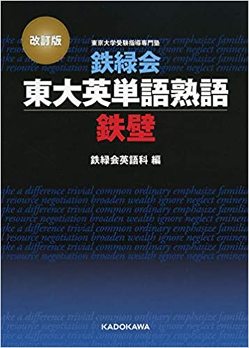 改訂版 鉄緑会東大英単語熟語 鉄壁 | 鉄緑会英語科 |本 | 通販 | Amazon