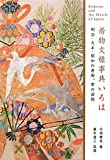 Kimono and the Motifs of Japan. (Japanese Edition)
