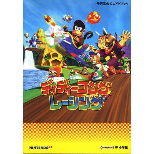 Price comparison product image Diddy Kong Racing - Nintendo Official Guide Book (Wonder Life Special Nintendo Official Guide Book) (1998) ISBN: 4091026125 [Japanese Import]
