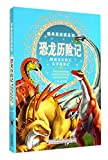 img - for Classic every day reading series: Dinosaur Adventures (parrot Long Adventures Brontosaurus wandering mind) (new)(Chinese Edition) book / textbook / text book