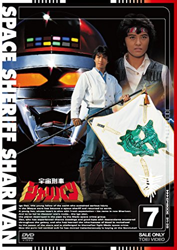 Sci-Fi Live Action - Space Sheriff Sharivan Vol.7 [Japan DVD] DSTD-7677