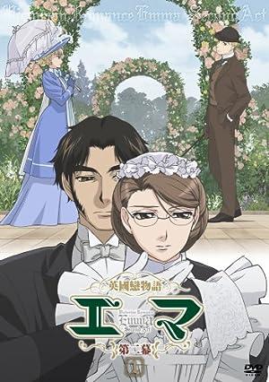EMOTION the Best 英國戀物語エマ 第二幕 DVD-BOX 英国恋物語エマ
