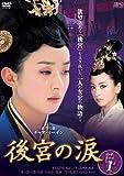[DVD]後宮の涙 DVD-BOX1