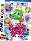 タイトーメモリアル バブルボブル