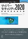 サイバーセキュリティ2020 脅威の近未来予測 (NextPublishing)