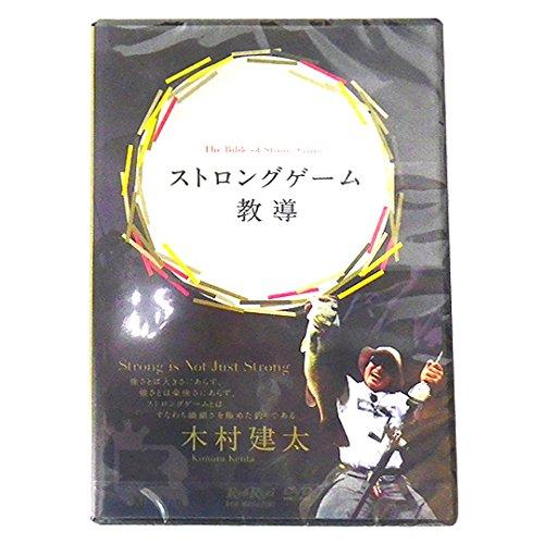 木村建太ストロングゲーム教導 地球丸【DVD】の商品画像