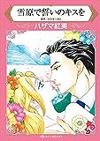 雪原で誓いのキスを (ハーレクインコミックス)