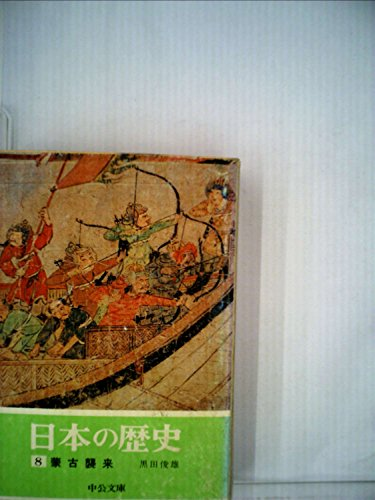 old-invasion-history-of-japan-mengniu-8-chuko-bunko-1974-isbn-4122000718-japanese-import