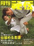月刊 秘伝 2007年 07月号 [雑誌]