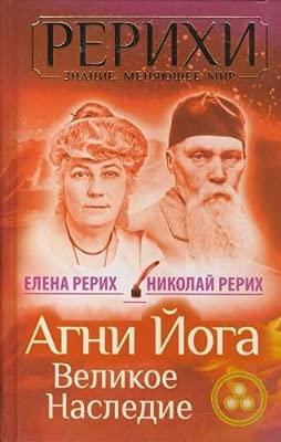 Agni Yoga. Velikoe nasledie: Amazon.es: Nikolay Rerih Elena ...