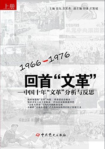 """回首""""文革"""" (Chinese Edition)"""