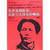 从革命到政治:长征与毛泽东的崛起(插图本)