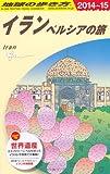 E06 地球の歩き方 イラン 2014~2015 (ガイドブック)