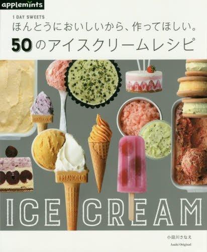 1DAY SWEETS ほんとうにおいしいから、作ってほしい。安心材料アイスクリームレシピ50 (アサヒオリジナル)