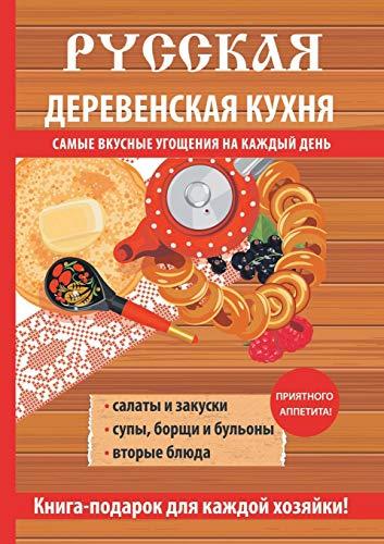 Русская деревенская кухня: На каждый день (Книга-подарок для каждой хозяйки!) (Russian Edition)