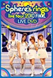 ~Sphere's rings live tour 2010~FINAL LIVE DVD