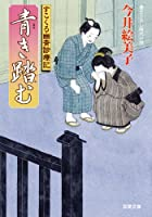 青き踏む-すこくろ幽斎診療記(6) (双葉文庫)