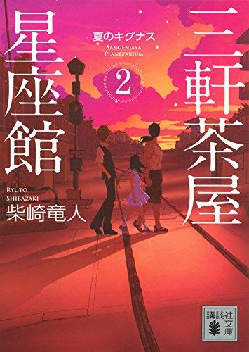 三軒茶屋星座館2 夏のキグナス (講談社文庫)