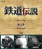 鉄道伝説 第2巻 [Blu-ray]