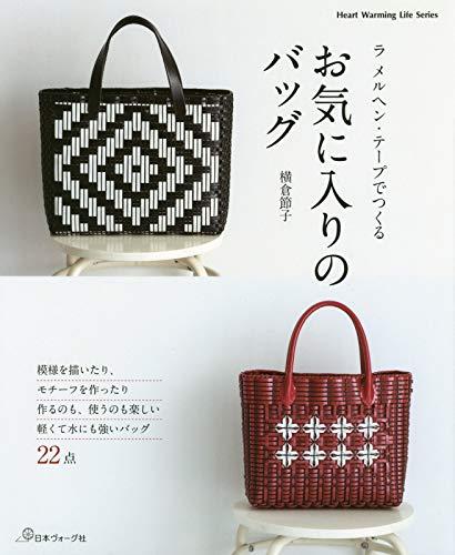 ラメルヘンテープで作る お気に入りのバッグ (横倉節子) / 横倉節子
