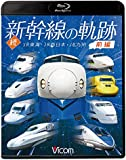 続・新幹線の軌跡 前編 JR東海・JR西日本・JR九州 【Blu-ray Disc】