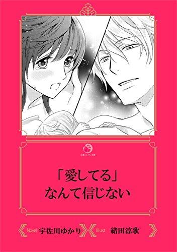 「愛してる」なんて信じない【イラスト入り】 (乙蜜ミルキィ文庫)