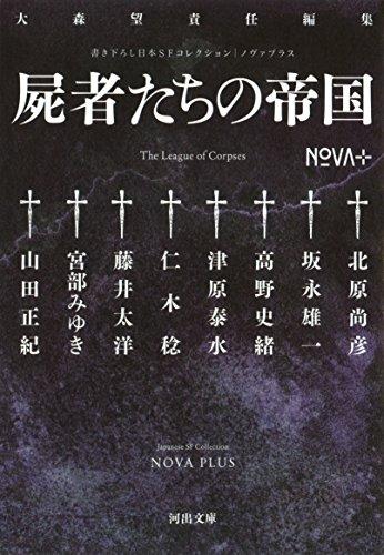 書き下ろし日本SFコレクション NOVA+:屍者たちの帝国 (河出文庫)