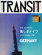 TRANSIT(トランジット)16号  美しきドイツ (講談社 Mook(J))