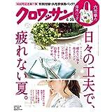 2019年6/25号 六花亭(ろっかてい)花柄の保冷バッグ