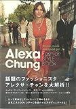 Alexa Chung Fashion STYLE BOOK (MARBLE BOOKS Love Fashionista) (2011) ISBN: 4123903150 [Japanese Import]