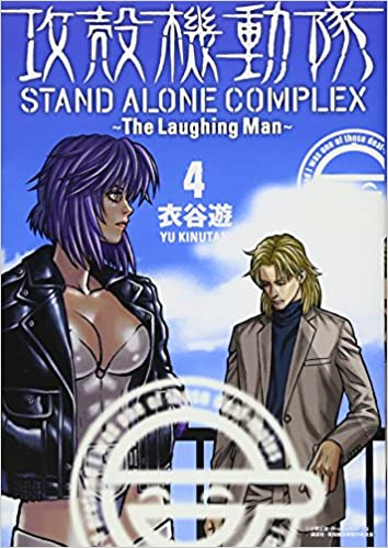 Ghost In The Shell Stand Alone Complex The Laughing Man Vol 4 Japan Import Japanese Edition Kinutani Yuu 9784063930719 Amazon Com Books