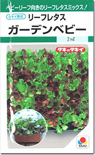 ガーデンベビー2ml(種)