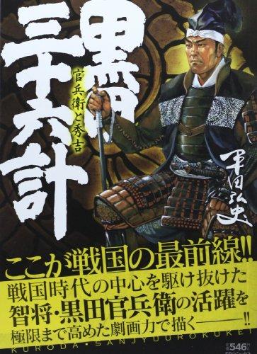 黒田・三十六計 官兵衛と秀吉 (SPコミックス)