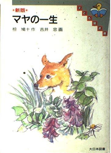 新版 マヤの一生 (子ども図書館)