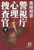 警視庁心理捜査官 下 (徳間文庫)