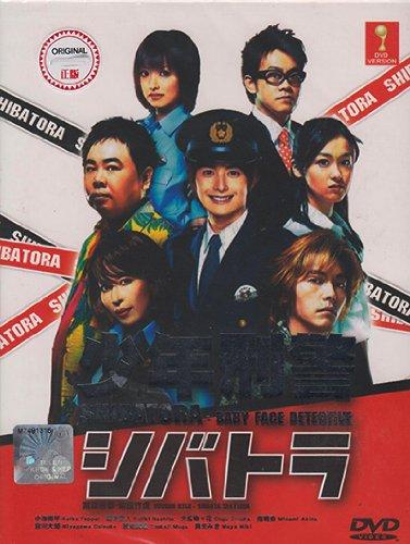 Shibatora / Babyfaced Detective Shibata Taketora (Japanese tv series w. English Sub, All region DVD Version)