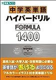 中学英単語ハイパードリルFORMULA1400 (東進ブックス FORMULAシリーズ)
