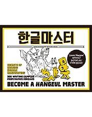Hangeul Master: Become a Hangeul Master