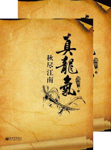 真龙气合集 (悬疑世界系列图书) (Chinese Edition)