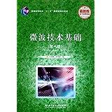微波技术基础(第4版)