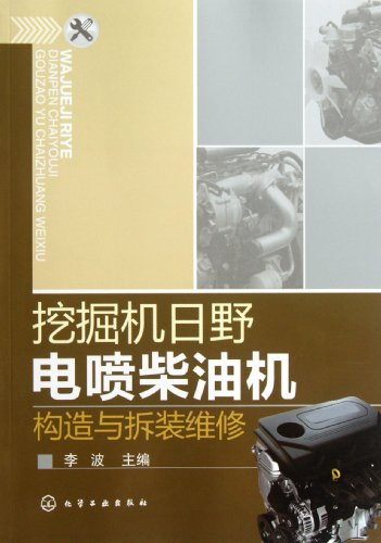Hino Excavator: Architecture, Disassembly and Maintenance of EFI Diesel Engine (Chinese Edition) (Hino Engine)