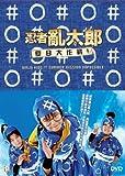 Ninja Kids!!! Summer Mission Impossible (Region 3 DVD / Non USA Region) (English Subtitled) Japanese movie a.k.a. Nintama Rantaro Natsuyasumi Shukudai Daisakusen! no Dan by Seishiro Kato