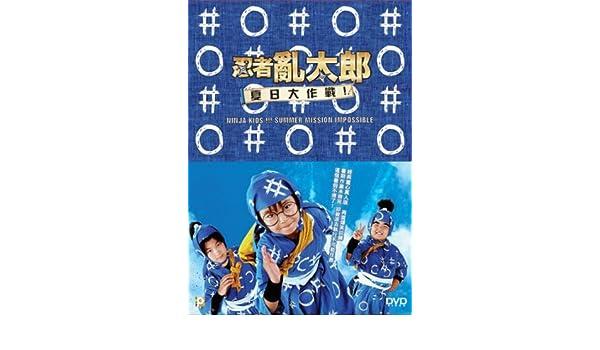 Amazon.com: Ninja Kids!!! Summer Mission Impossible (Region ...